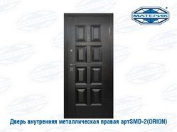 Дверь внутренняя металлическая правая проем 860х2050мм артSMD-2(ORION)