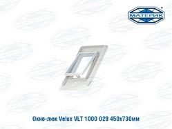 Окно-люк VELUX VLT 1000 029 450х730мм